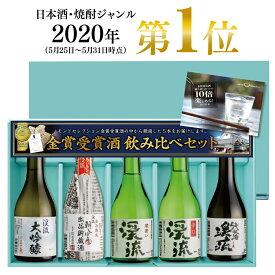家飲み 日本酒 飲み比べセット 300mlx5本 送料無料 あす楽 ギフト プレゼント 2020 贈り物 モンドセレクション金賞受賞酒 高級ギフト梱包