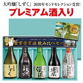 家飲み あす楽 プレゼント ギフト 日本酒 贈り物 送料無料 プレゼント 限定ラベル 飲み比べセット ゴールド飲み比べセット 300ml×5本+高級ギフト梱包