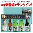 家飲み プレゼント ギフト 日本酒 贈り物 送料無料 限定ラベル 飲み比べセット サファイア飲み比べセット 300ml×5本…
