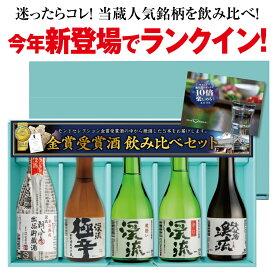 家飲み プレゼント ギフト 日本酒 贈り物 送料無料 限定ラベル 飲み比べセット サファイア飲み比べセット 300ml×5本+高級ギフト梱包【日本酒】