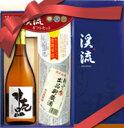 【贈答】【日本酒ギフト】『渓流 大吟醸 非売品(720ml)・朝しぼり出品貯蔵酒(900ml)』(ギフトケース入り)