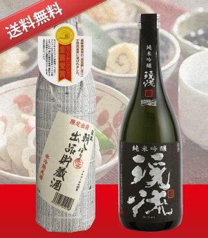 【贈答】【日本酒ギフト】『渓流 純米吟醸 黒ラベル 720ml・朝しぼり 出品貯蔵酒 900ml』(ギフトケース入り)