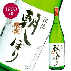 朝しぼり 純米吟醸 1800ml