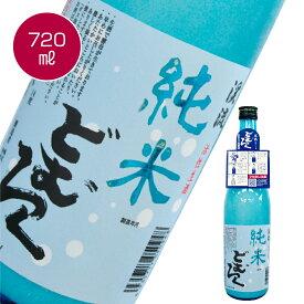 どむろくの新シリーズ「渓流 どむろく 純米」720ml
