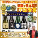 【送料無料】ゴールド飲み比べセット300mlx5本+高級ギフト梱包