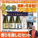【送料無料】プラチナ飲み比べセット300mlx5本+高級ギフト梱包