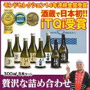 【送料無料】プレミアム飲み比べセット300mlx8本