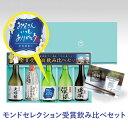 父の日 ギフト 早割 日本酒 2019 贈り物 送料無料 ポイント10倍 プレゼント 限定ラベル 飲み比べセット モンドセレク…