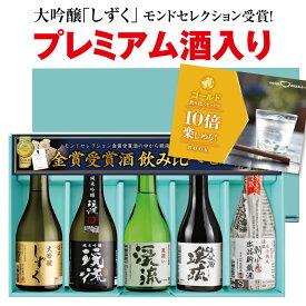敬老の日 あす楽 日本酒 送料無料 飲み比べ プレゼント ギフト 家飲み 飲み比べセット 贈り物 ゴールド飲み比べセット 300ml×5本+専用高級ギフト箱