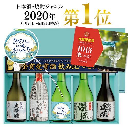 父の日 早割 日本酒 飲み比べ プレゼント 家飲み 飲み比べ セット 300mlx5本 送料無料 あす楽 ギフト プレ...