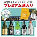 【父の日限定ラベル】父の日 日本酒 飲み比べ プレゼント 家飲み 飲み比べセット あす楽 ギフト 贈り物 送料無料 限定…