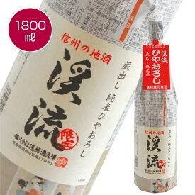渓流 ひやおろし 純米酒 1800ml
