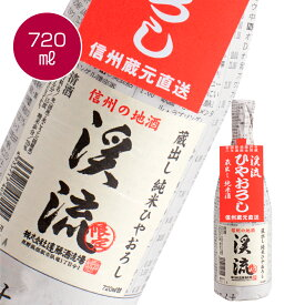 渓流 ひやおろし 純米酒 720ml