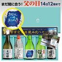 まだ間に合う 父の日 14日12時まで ギフト 日本酒 2019 贈り物 送料無料 プレゼント 限定ラベル 飲み比べセット モン…
