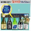 まだ間に合う 父の日 14日12時まで ギフト 日本酒 2019 贈り物 送料無料 プレゼント 限定ラベル 飲み比べセット ゴー…