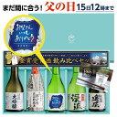 まだ間に合う 父の日 本州お届け 15日12時まで ギフト 日本酒 2019 贈り物 送料無料 プレゼント 限定ラベル 飲み比べ…