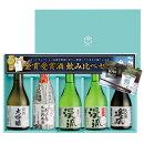 モンドセレクション金賞受賞酒セット300mlx5本