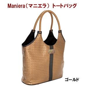【アウトレット】アドメイト Maniera(マニエラ) トートバッグ ゴールド【犬猫用品】【キャリーバッグ】