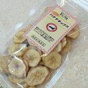 ファースト カリッ!とバナナチップス 60g【犬のおやつ】【国産品】
