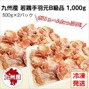【九州産・国産】若鶏手羽元B級品 約1kg(500g×2パック) とり肉/訳あり/ワケあり/キズ有り/冷凍/テバ/手羽もと/