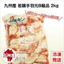 【九州産・国産】若鶏手羽元B級品 約2kg とり肉/訳あり/ワケあり/キズ有り/冷凍/テバ/手羽もと/