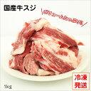 【国産】国産牛スジ(テール身スジ)1kg 冷凍発送/牛筋/牛すじ/メガ盛り/1000g