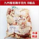 【九州産・国産】若鶏手羽先B級品約2kg/とり肉/訳あり/ワケあり/キズ有り/冷凍/テバサキ/