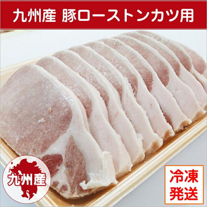 【九州産・国産】 豚ローストンカツ用・約1kg(約100g×10枚)/冷凍/タップリ1,000g/