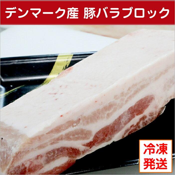 【デンマーク産】豚バラブロック 約1kg 冷凍/豚肉/角煮/カレー/