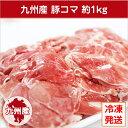 【九州産・国産】豚コマ切り落とし約1kg 豚小間/こま切れ/切落とし/冷凍/豚肉/