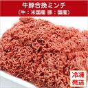 牛豚合挽ミンチ約1kg/ひき肉/挽肉/合挽き肉/牛肉/豚肉