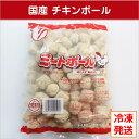 【国産】チキンボール【冷凍】約1kg/業務用/簡単調理/