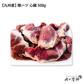【国産・九州産】 豚ハツ 心臓 500g