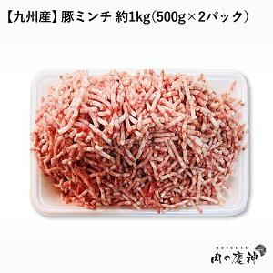 【国産・九州産】 豚ミンチ 約1kg(500g×2パック) ひき肉 挽肉 豚肉 お取り寄せ お取り寄せグルメ