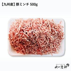 【国産・九州産】 豚ミンチ 500g ひき肉 挽肉 豚肉 お取り寄せ お取り寄せグルメ