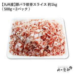ギフト 肉 国産・九州産 豚バラ軟骨スライス 約1kg ( 500g×2パック ) 冷凍 ナンコツ 切り落とし お取り寄せ お取り寄せグルメ