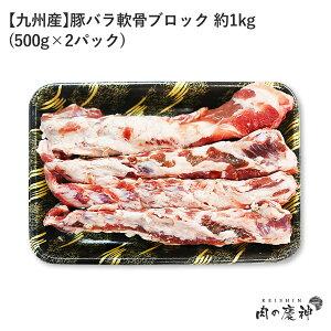 【国産・九州産】 豚バラ軟骨ブロック 約1kg(500g×2パック) 冷凍 ブロック肉 角煮 豚汁 カレー おでん お取り寄せ お取り寄せグルメ