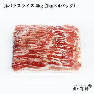 【デンマーク産】 豚バラスライス 4kg(1kg×4パック) 豚肉/豚しゃぶ