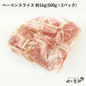 ベーコンスライス 約1kg(500g×2パック) 訳あり/炒めものなどに