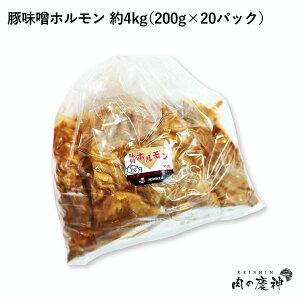 【国産・九州産】 豚味噌ホルモン 約4kg(200g×20パック) 簡単調理/冷凍/
