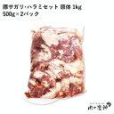 【国産・九州産】 豚サガリ・ハラミセット(原体) 1kg(500g×2パック) 冷凍/豚肉/焼き肉/