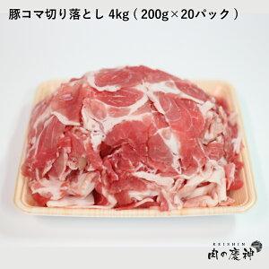 肉 国産 九州産 豚コマ切り落とし 4kg ( 200g×20パック ) 豚小間 こま切れ 切落とし 冷凍 豚肉 お取り寄せ お取り寄せグルメ
