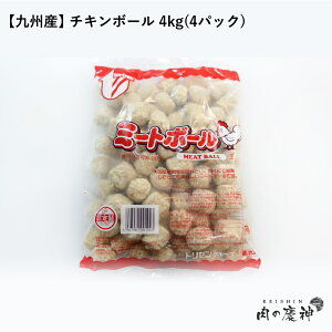 【国産・九州産】 チキンボール 4kg(4パック) 冷凍/業務用/簡単調理/