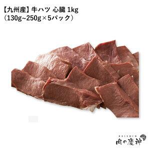 【国産・九州産】 牛ハツ 心臓 1kg(130g~250g×5パック) お取り寄せ お取り寄せグルメ
