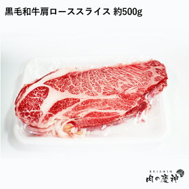 【国産・九州産】 黒毛和牛肩ローススライス 約500g