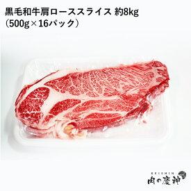 【国産・九州産】 黒毛和牛肩ローススライス 約8kg(500g×16パック)