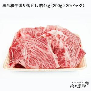 【国産・九州産】 黒毛和牛切り落とし 約4kg (200g×20パック) 冷凍/数量限定/BBQ・焼き肉・すき焼き・しゃぶしゃぶなど/