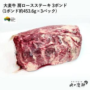 オーストラリア オージー・ビーフ【オーストラリア産】 BLACK ANGUS(大麦牛)肩ロースステーキ 3ポンド(1ポンド約453.6g×3パック) 冷凍発送/1枚肉/ステーキ/サイコロステーキ/カレー/大特価/