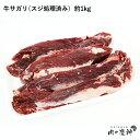 【メキシコ産】 牛サガリ(スジ処理済み) 約1kg 冷凍発送/筋なし/焼き肉/焼鳥の串/サイコロステーキ/BBQ/大特価/人気/大活躍/