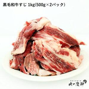 【国産・九州産】 黒毛和牛すじ 1kg(500g×2パック) 冷凍発送/ 牛筋/牛すじ/メガ盛り/おでん・シチュー・カレー等の具